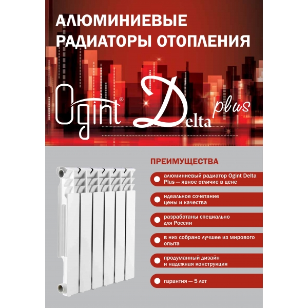 Радиатор секционный алюминиевый OGINT DELTA PLUS