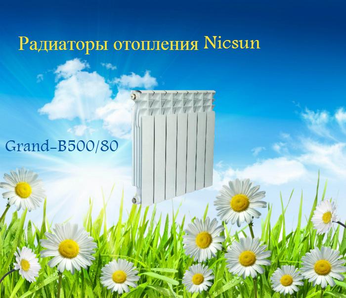 Биметаллический радиатор Grand-B500/80
